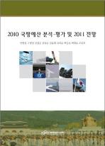 2010 국방예산 분석 평가 및 2011 전망