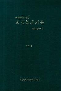 조경설계기준(2013)