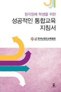 청각장애 학생을 위한 성공적인 통합교육 지침서