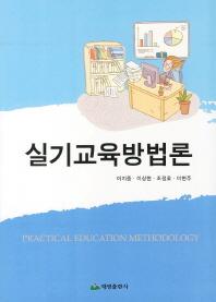 실기교육방법론