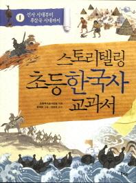 스토리텔링 초등 한국사 교과서. 1: 선사 시대부터 후삼국 시대까지