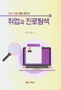 취업과 진로탐색(NCS 기반 채용 준비서)