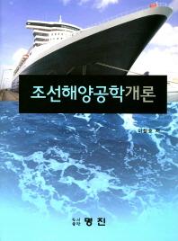 조선해양공학개론