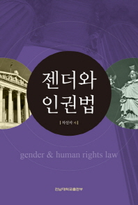 젠더와 인권법