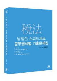 남정선 스피드체크 공무원세법 기출문제집(2018)
