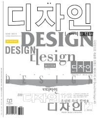 월간 디자인 DESIGN 520호(2021년 10월호)