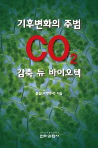 기후변화의 주범 CO2 감축 뉴 바이오텍