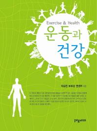 운동과 건강