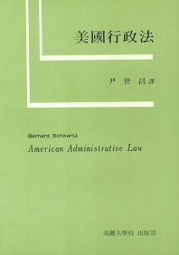 미국행정법
