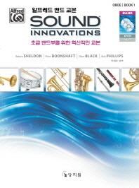 알프레드 밴드 교본 Sound Innovations: Oboe. 1