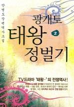 광개토태왕 정벌기. 2