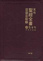 성경전서 새찬송가(관주)(큰글자)(간이국한문)(NKR72EMS)(자주)