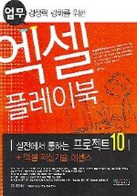 엑셀 플레이북