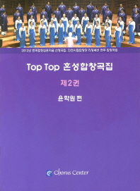 Top Top 혼성합창곡집. 2
