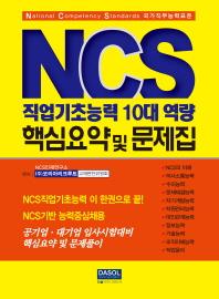 NCS 직업기초능력 10대 역량 핵심요약 및 문제집