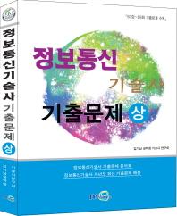 정보통신기술사 기출문제(상)(2015)