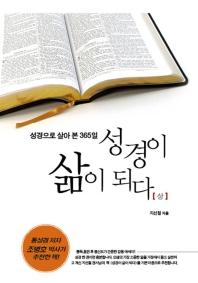 성경이 삶이 되다(상)