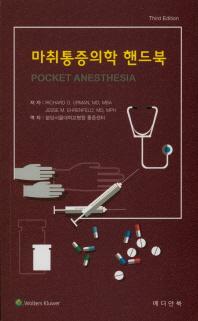 마취통증의학 핸드북