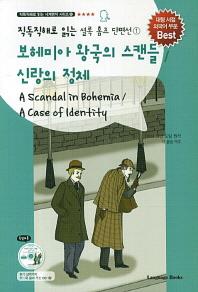 직독직해로 읽는 셜록 홈즈 단편선. 1: 보헤미아 왕국의 스캔들 신랑의 정체