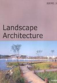 LANDSCAPE ARCHITECTURE(조경디자인1)