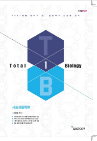 Total Biology. 1: 세포생물학편(PEET)