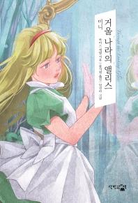 미니 거울 나라의 앨리스