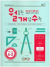 월등한 개념 수학 초등 교과 수학 4-2(2017)