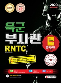 육군 부사관 RNTC(2020)