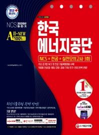 All-New 한국에너지공단 NCS+전공+실전모의고사 3회(2020 하반기)