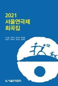 2021 서울연극제 희곡집