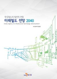 미래철도 전망 2040