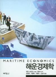 해운경제학