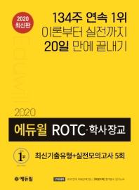 에듀윌 ROTC 학사장교 최신기출유형+실전모의고사 5회(2020)