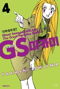 GS 미카미 극락대작전!!. 4