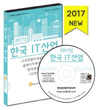 한국 IT산업(2017)(CD)