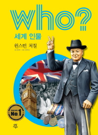 Who? 세계 인물: 윈스턴 처칠