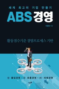 ABS 경영