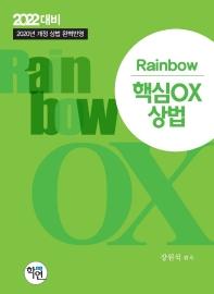 2022 Rainbow 상법 핵심OX