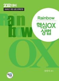 Rainbow 상법 핵심OX(2022 대비)
