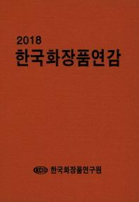 한국화장품연감(2018)