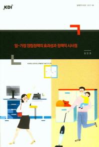 일-가정 양립정책의 효과성과 정책적 시사점