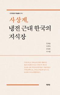 사상계, 냉전 근대 한국의 지식장