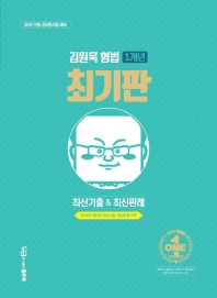 최기판 김원욱 형법 1개년 최신기출&최신판례(2019)