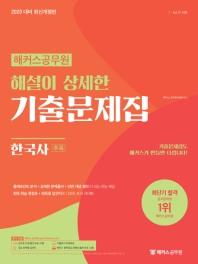 해설이 상세한 기출문제집 한국사 추록(2020)
