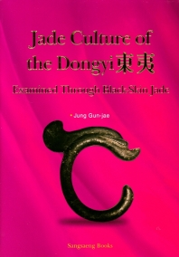 Jade Culture of the Dongyi