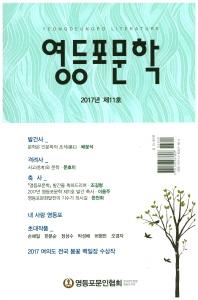 영등포 문학(2017년 제11호)