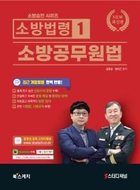 소방법령. 1: 소방공무원법(2021)