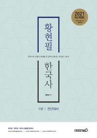 황현필 한국사 기본서 세트(2021)