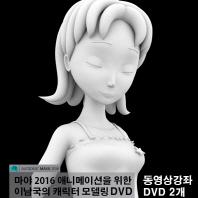 마야(Maya) 2016 애니메이션을 위한 이남국의 캐릭터 모델링 DVD