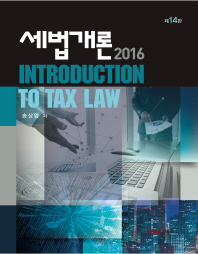 세법개론(2016)